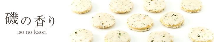 磯の香り   チーズ海老せんべい(平袋)