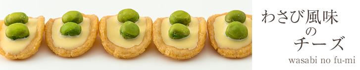 わさび風味のチーズ | わさび畑(平袋)