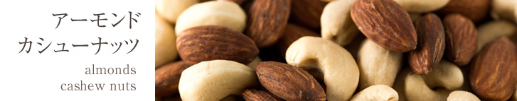 アーモンドカシューナッツ | チョコットミックス(平袋)