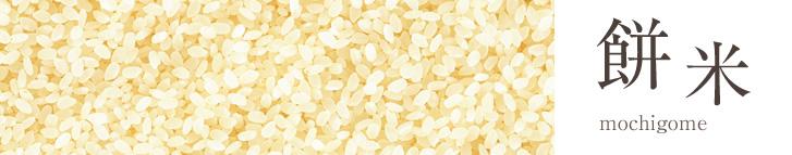 餅米 | ミニ千枚(平袋)
