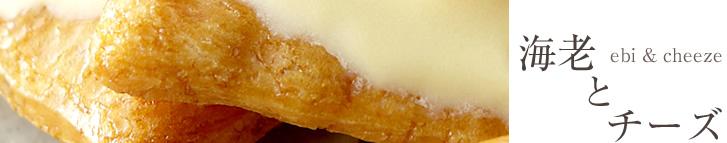 海老とチーズ | 海老チーズあられ(平袋)