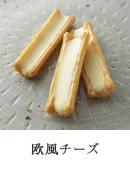 欧風チーズ
