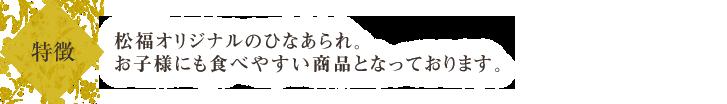 松福オリジナルのひなあられ。お子様にも食べやすい商品となっております。