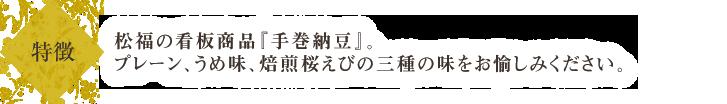 松福の看板商品『手巻納豆』。プレーン、うめ味、焙煎桜えびの三種の味をお愉しみください。