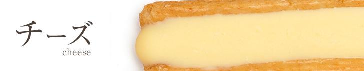 チーズ | 欧風チーズ(平袋)