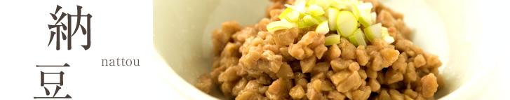 納豆 | 納豆あられ(平袋)