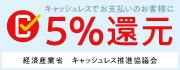 キャッシュレスで尾者らのお客様に5%還元/経済産業省 キャッシュレス推進協議会