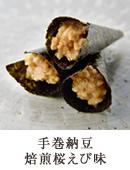 手巻納豆 焙煎桜えび