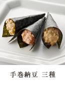 手巻納豆 三種(袋)
