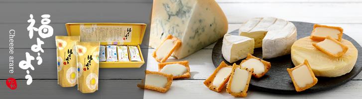 福ようよう Cheese arare